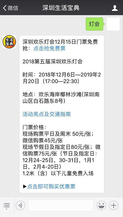 2018深圳欢乐灯怎么去(地点 交通)