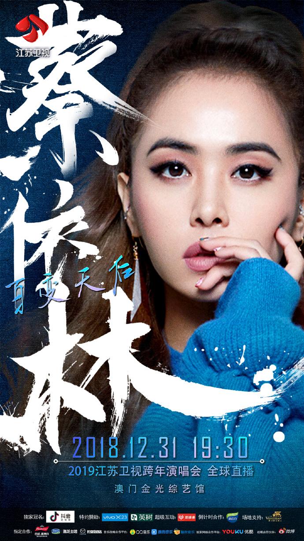 2018-2019江苏卫视跨年演唱会嘉宾名单(不断更新)