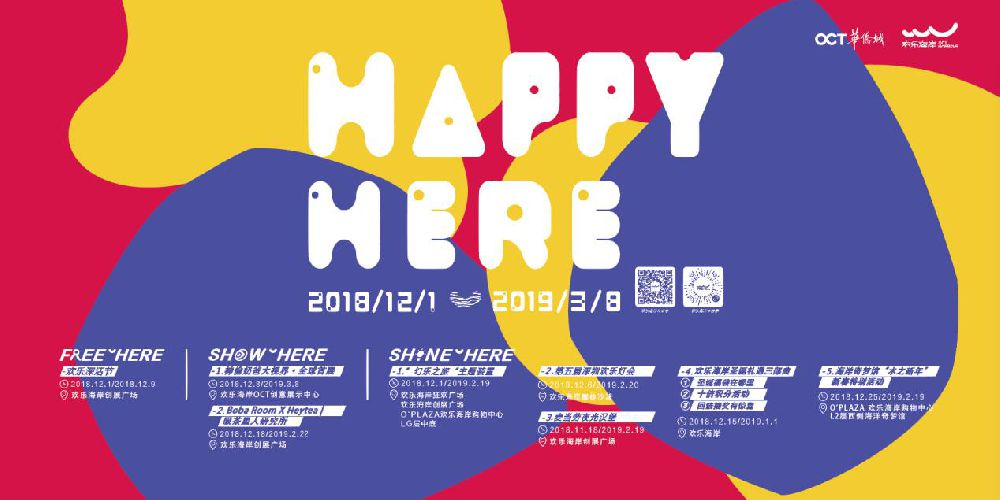 HAPPY HERE,美好生活由此开启  ——2018欢乐海岸HAPPY,HERE乐享生活季启幕