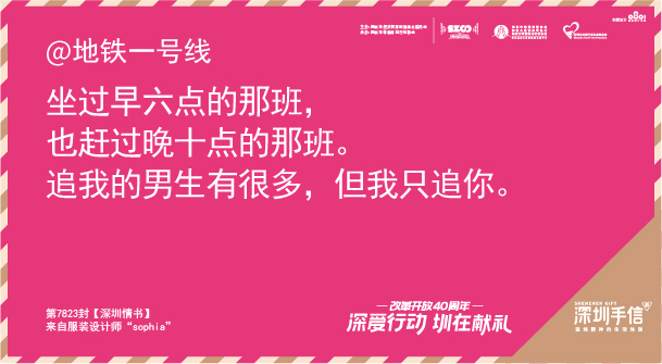 亲爱的深圳:  你有1000万封情书,请查收。