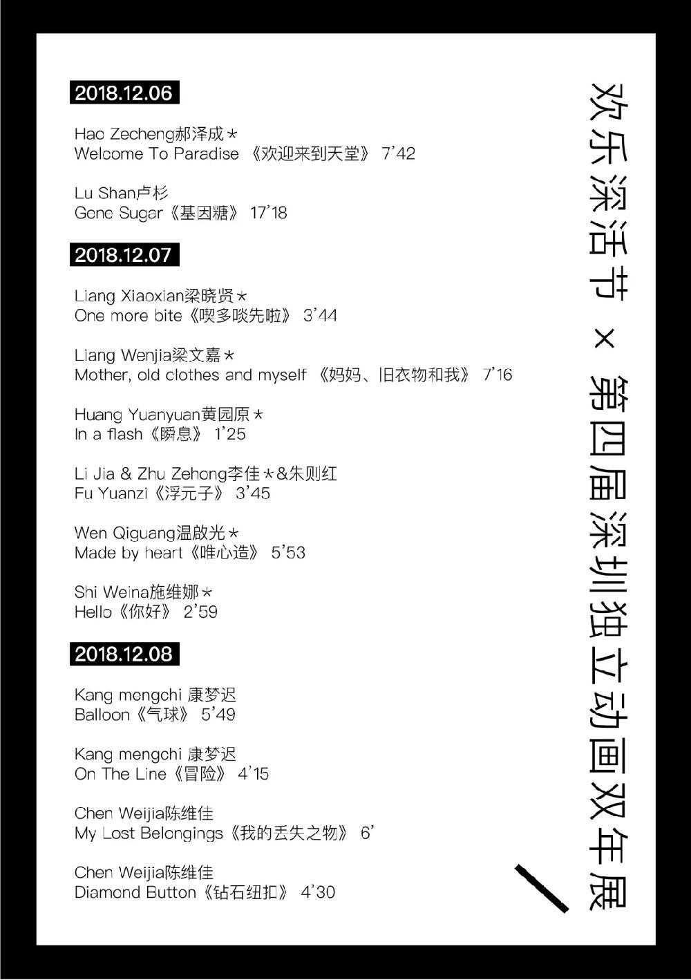 2018欢乐海岸欢乐深活节特别节目动画快闪