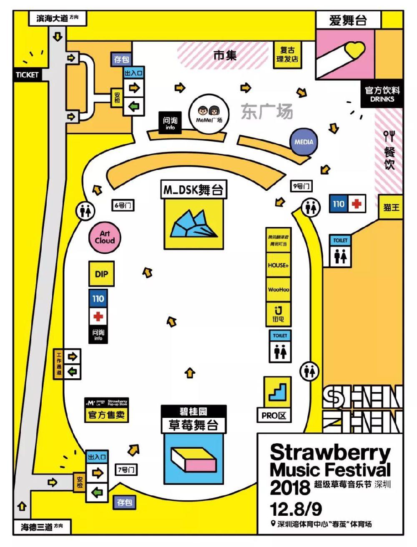 2018草莓音乐节深圳站兑票流程及入场时间