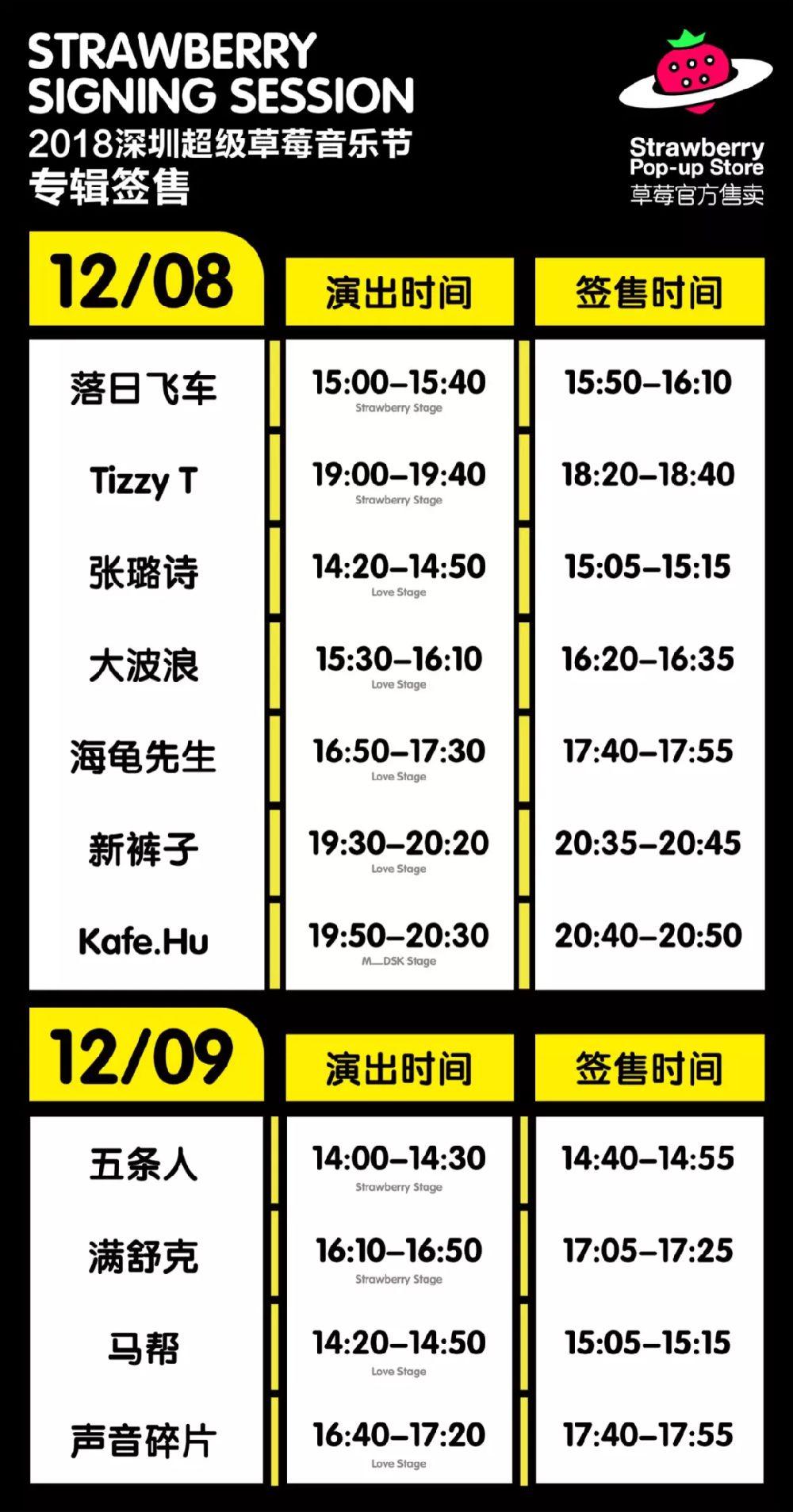 2018草莓音乐节深圳站演出及签售时间表