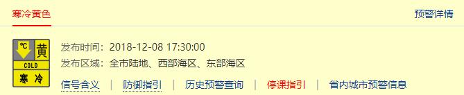新一轮冷空气将在2018年12月12日到深圳 需注意防寒保暖