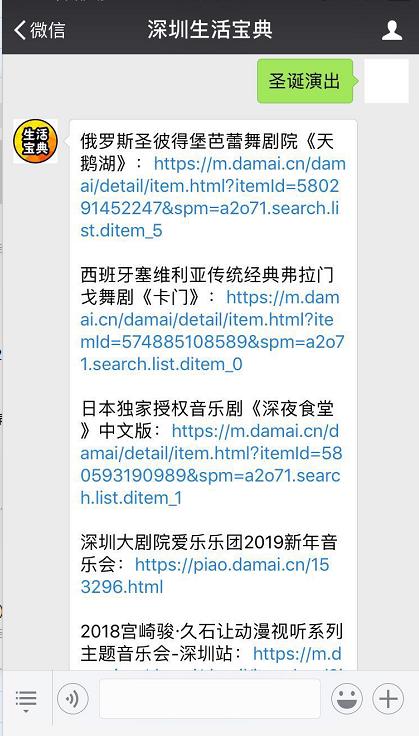 2018深圳平安夜圣诞节期间演出汇总(音乐会 话剧 演唱会 音乐节)
