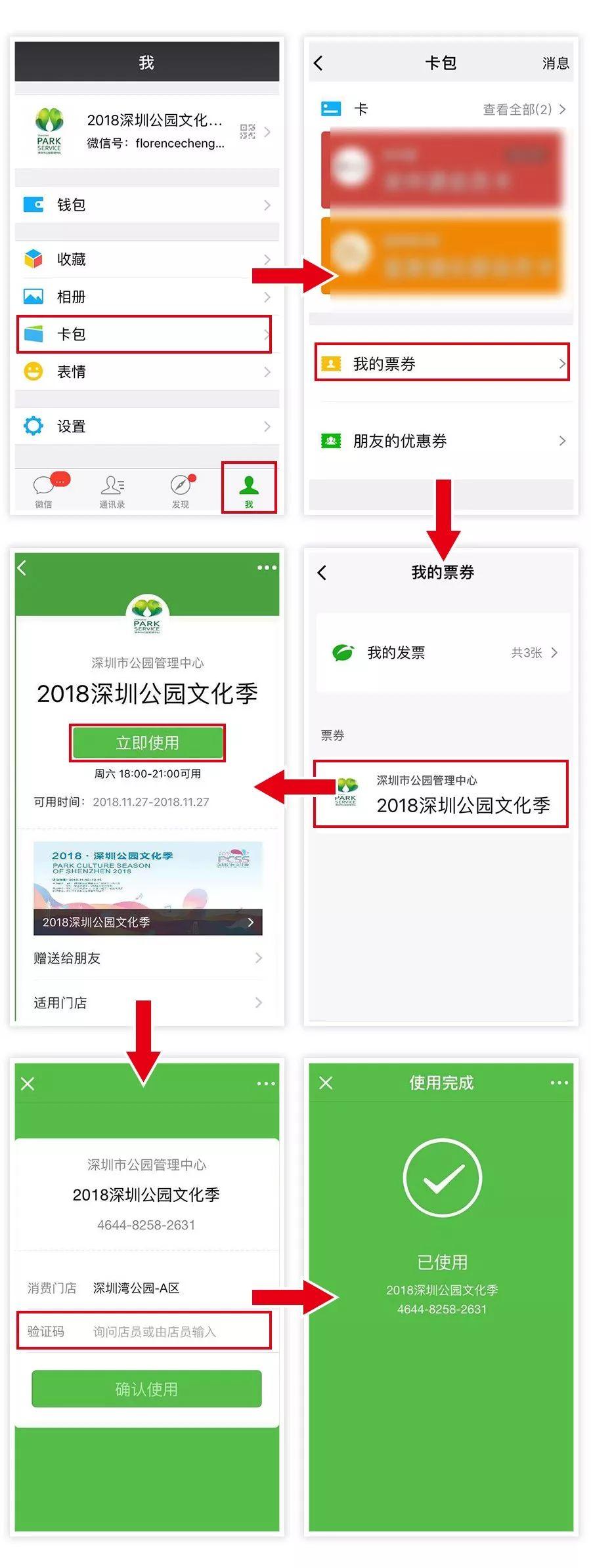 第六届深圳湾音乐会听演指南