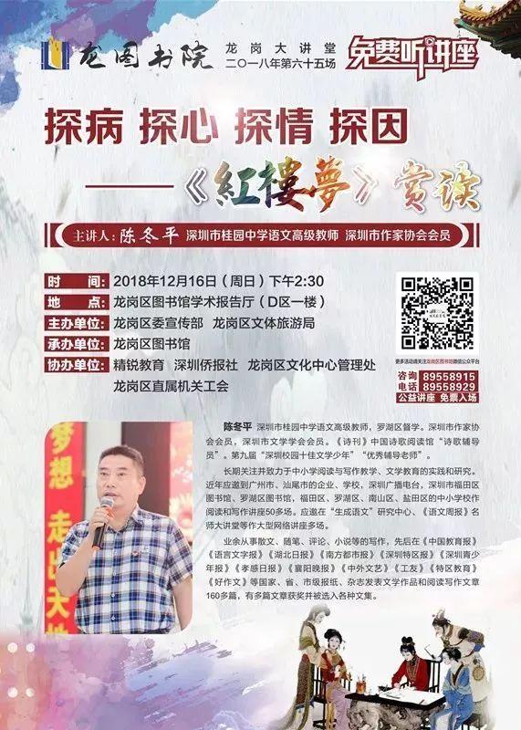 深圳周末免费阅读文化活动推荐(12.14-12.16)