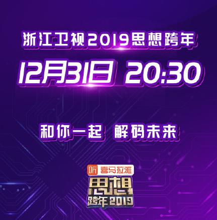 2019浙江卫视跨年演唱会嘉宾阵容名单(更新中)