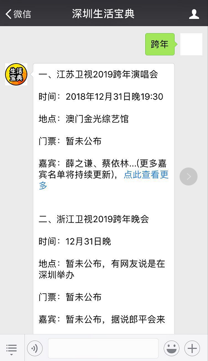 2018~2019深圳跨年演唱会门票多少钱