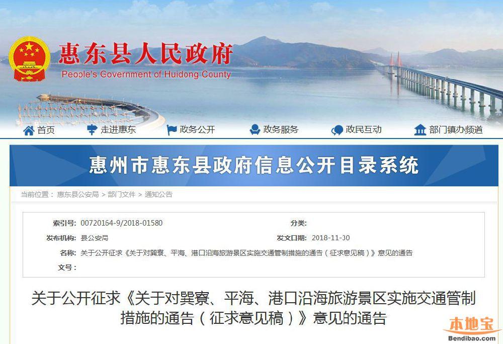 深圳车主注意 惠州巽寮湾、双月湾等景区拟实行