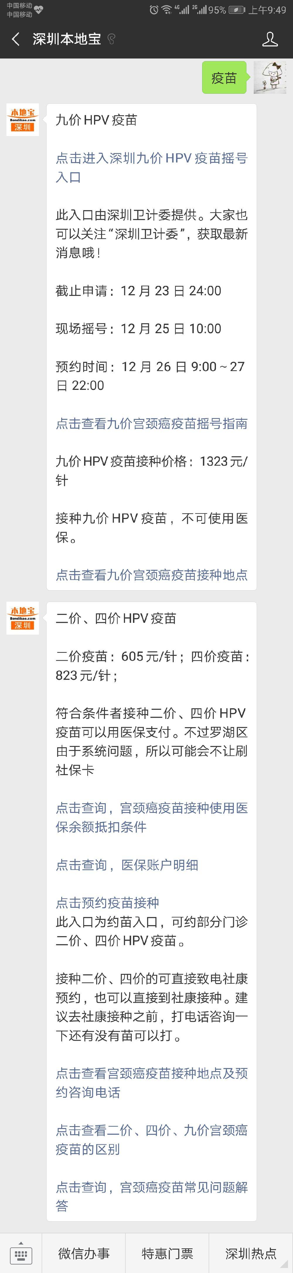 深圳九价宫颈癌疫苗可以用医保卡吗
