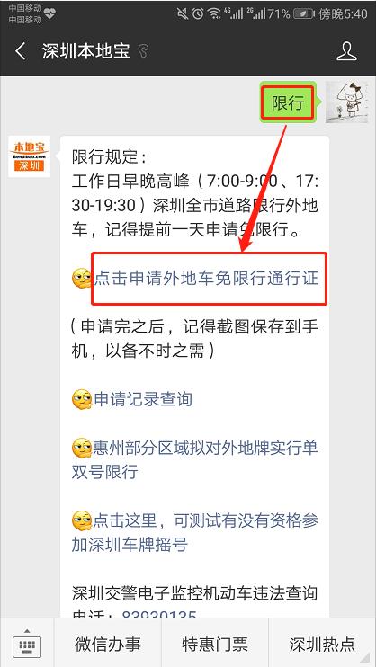 深圳小汽车增量调控系统公众号