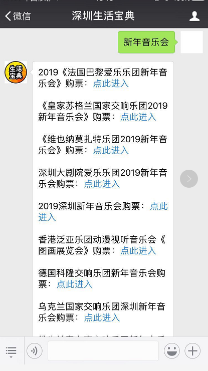 2019新年爵士音乐会(深圳站)时间、地点、门票