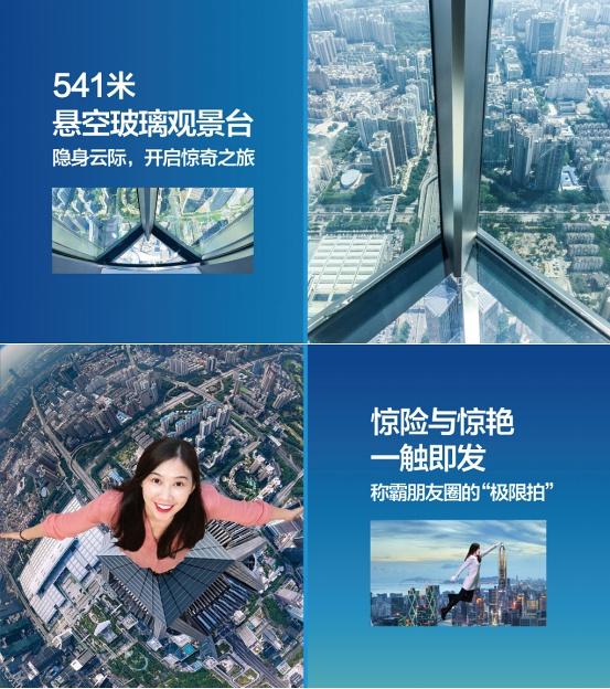 深圳平安金融中心观光 云端的大英博物馆体验馆限时开放