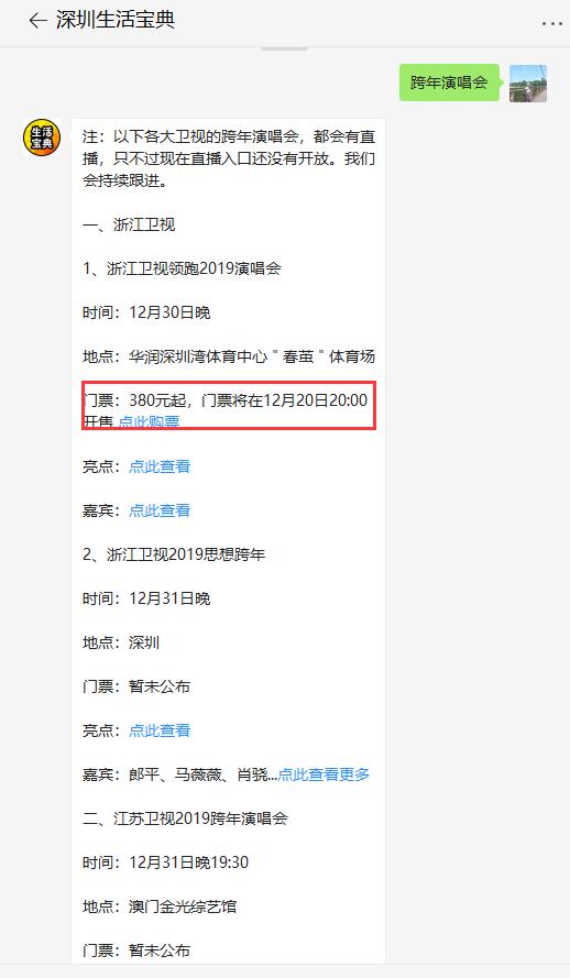2019湖南卫视跨年演唱会嘉宾名单(更新中)