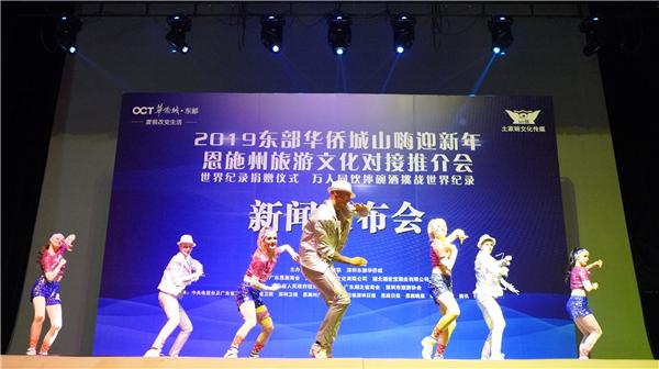 """""""嗨""""出新年范儿!2019东部华侨城""""山嗨迎新年""""狂欢启幕"""