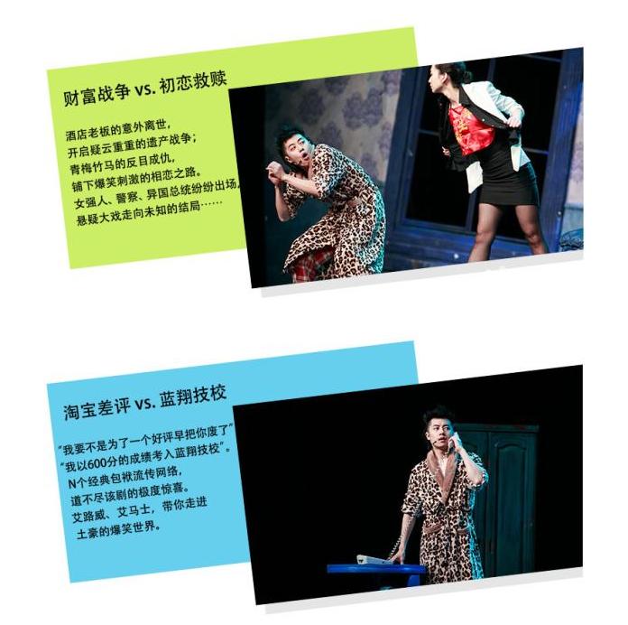 开心麻花爆笑舞台剧《旋转卡门》深圳站元旦演出详情