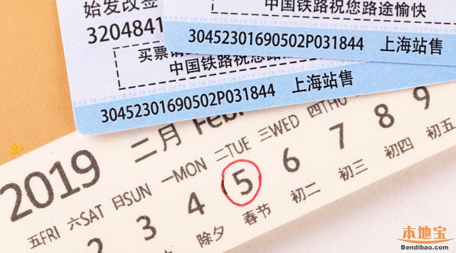 今天可买哪天火车票(每日更新)
