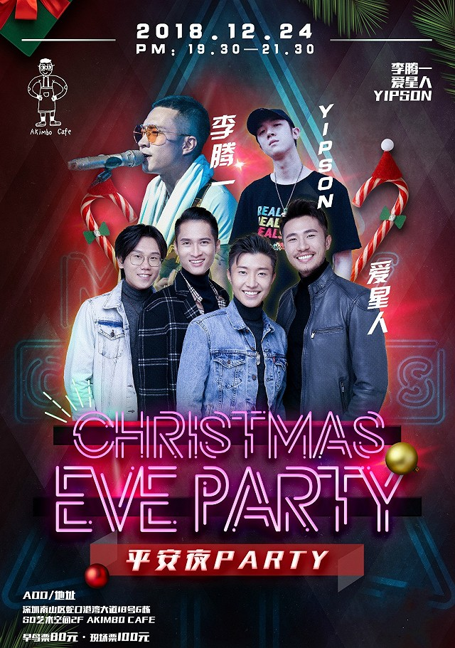 深圳2018爱星人圣诞音乐趴(时间 地点 门票)
