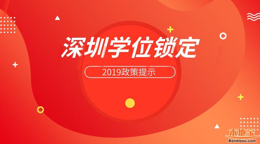 深圳各区学区房学位锁定查询网址一览