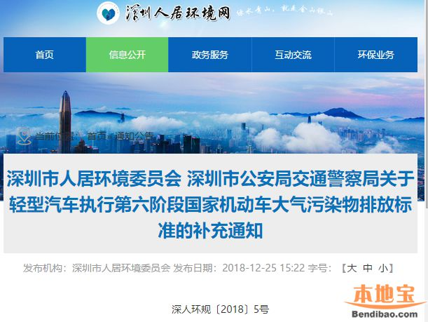 重磅!深圳宣布推迟国六执行时间