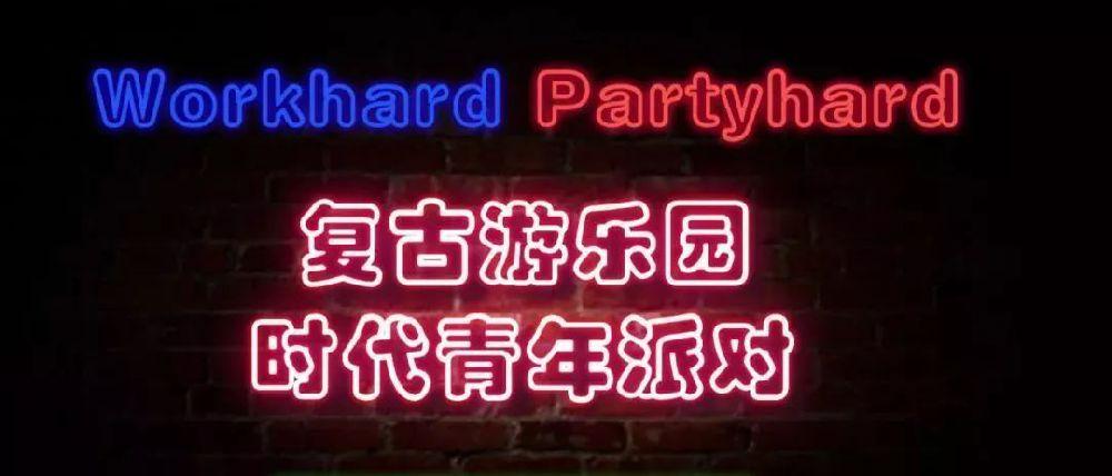 2020元旦:广州城内及周边好玩活动盘点