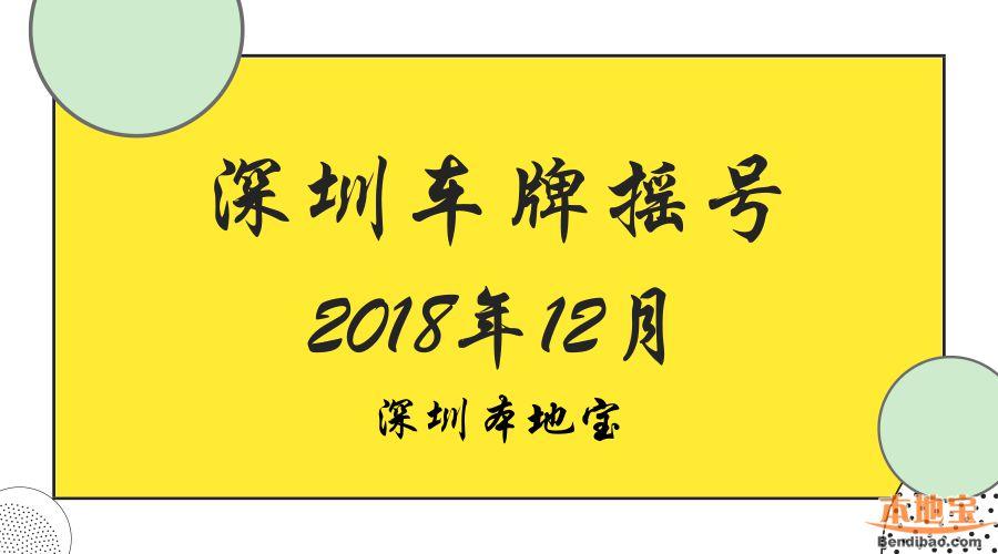 2018年第12期深圳车牌摇号结束 个人中签率第二次上涨