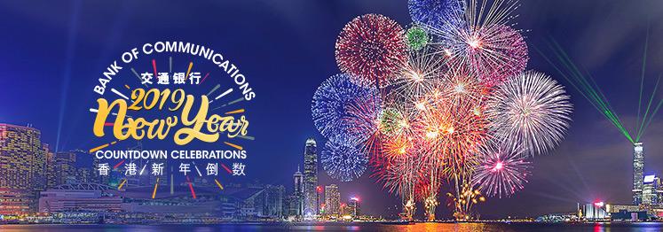 2017香港元旦活动汇总(不断更新中)
