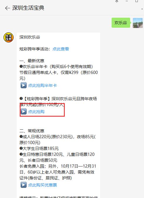 深圳欢乐谷12月31跨年夜有活动吗?到几点结束?