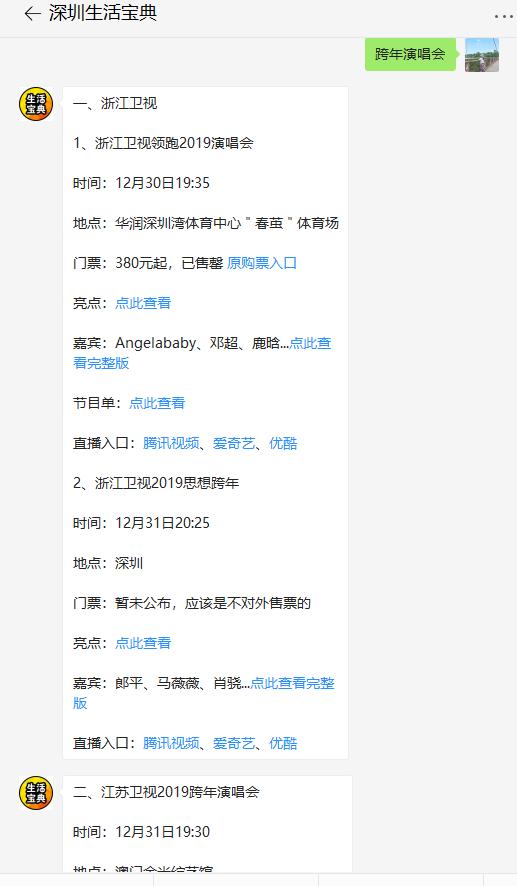 浙江卫视领跑2019演唱会直播时间及入口