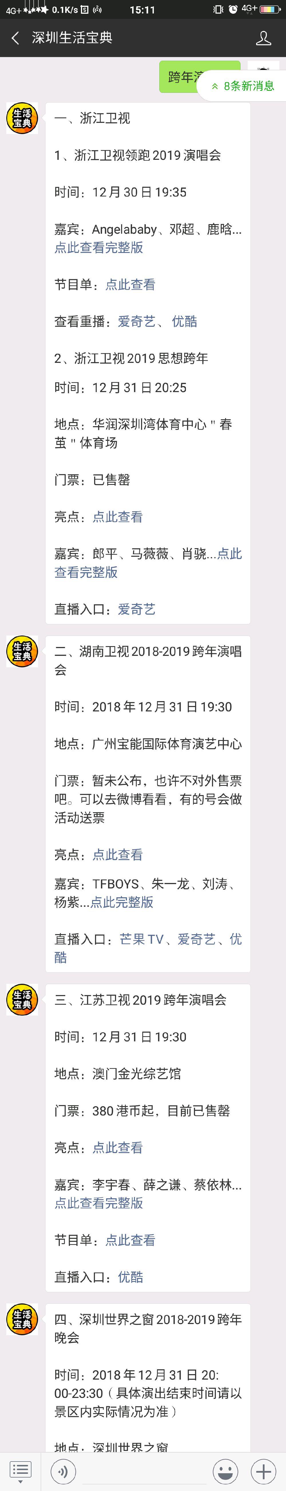 2019江苏卫视跨年演唱会节目单