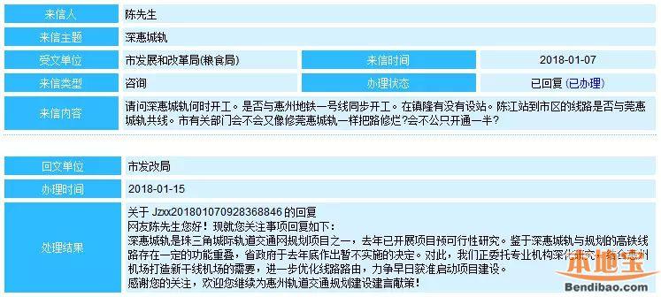 深惠城轨最新消息汇总(追踪更新中)