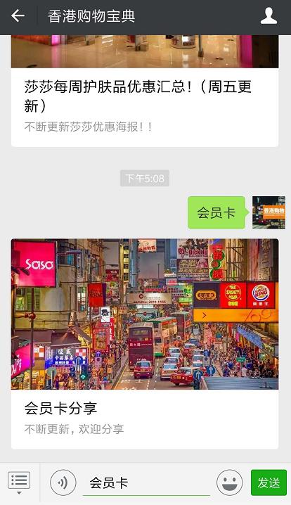 香港莎莎3月会员门店优惠附会员卡办理(至3.31)