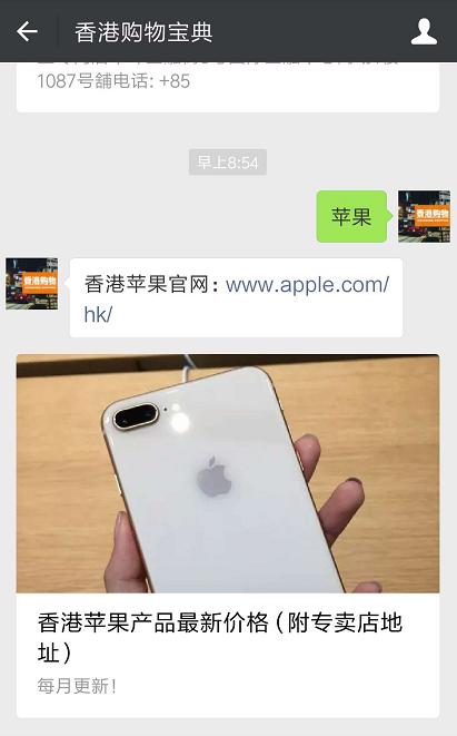 香港苹果专卖店地址在哪里?怎么去(附交通指南)