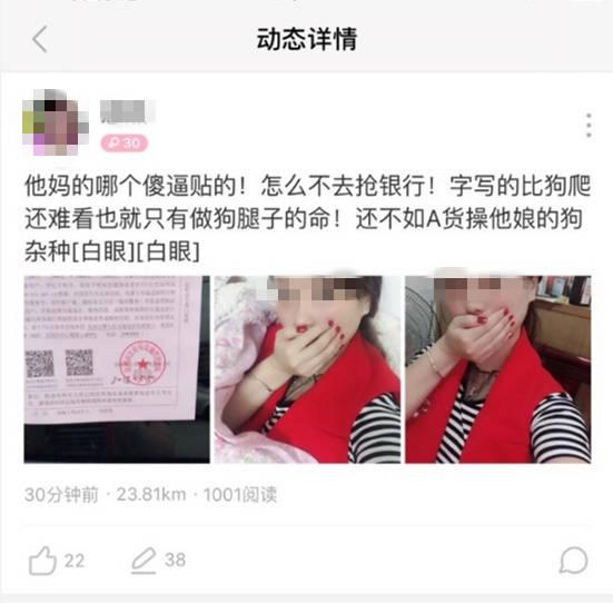 网民李某某因散布辱警言论被拘留5日