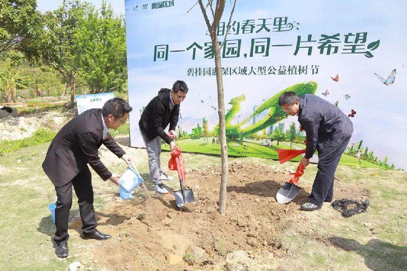 同一个家园同一片希望 碧桂园惠深区域公益植树节落幕