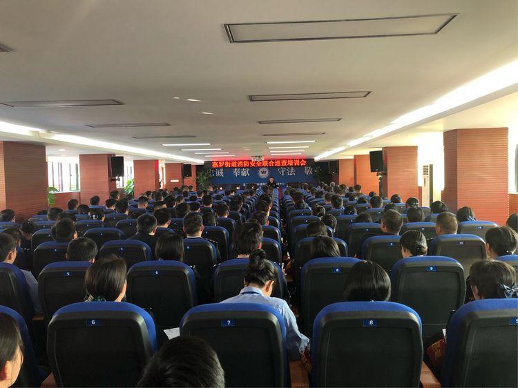 燕罗街道召开消防安全联合巡查培训会