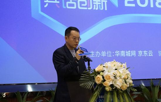 华南城网工业品MRO商城品牌发布会璀璨盛启 ——见证锐变 共话创新