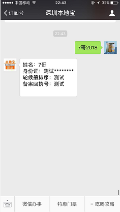 2018年深圳融悦山居公租房公示名单汇总