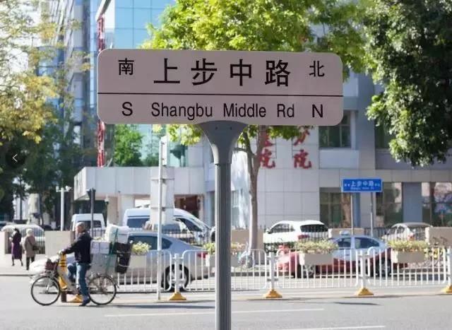 深圳这些地方换了新路牌