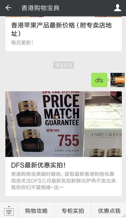 香港DFS打折卡怎么办(办理流程+折扣+使用方法)