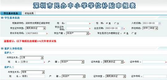 深圳民办中小学小学学位申报指南女生流程补贴内内