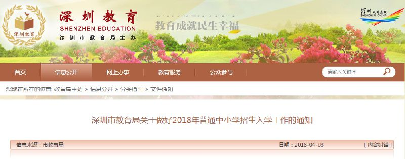 2018年深圳初一、小一招生开始 民办学校禁止笔试