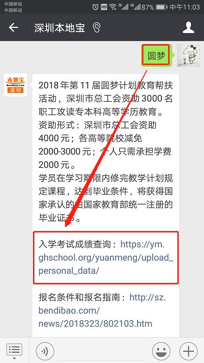 深圳圆梦计划入学考试成绩已公布