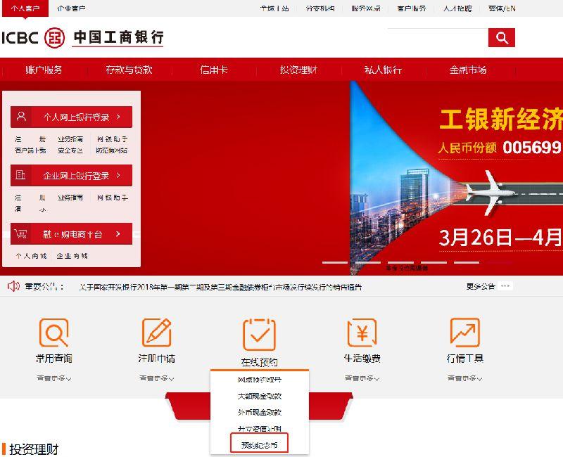 2018深圳狗年纪念币预约银行及入口