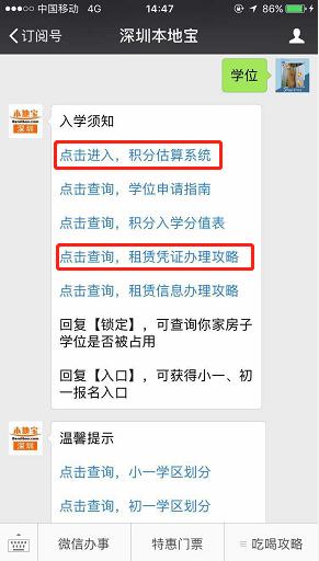 深圳福田区幼儿园有哪些(公办 民办 咨询电话)