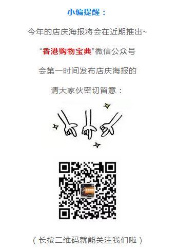 2018香港崇光百货店庆时间确定!5月11号盛大开幕