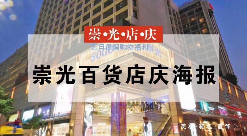 香港最强剁手折扣季!崇光店庆即将开始
