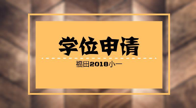2018年福田区小一学位申请指南 未明确要求双居住证