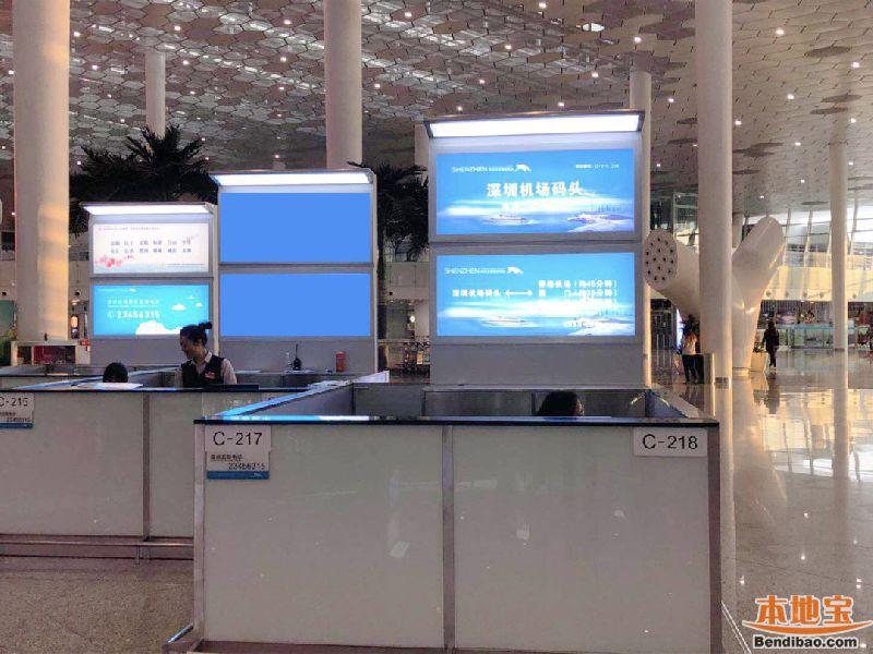 深圳机场也可以买船票,取票了 前往中山澳门更方便